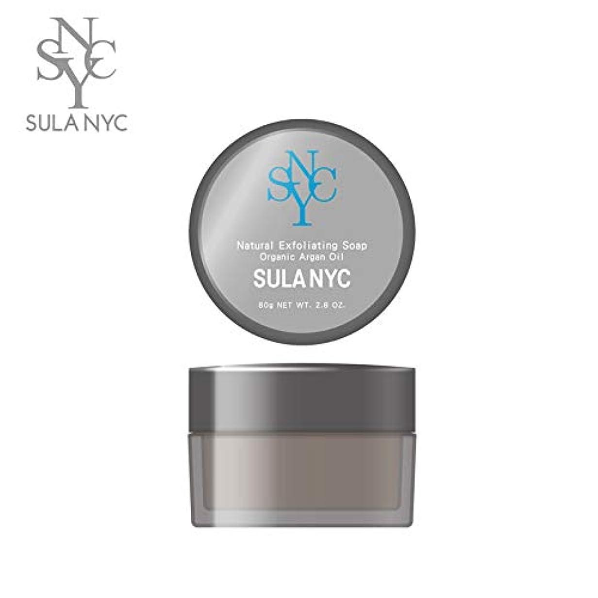 好戦的な突然薬を飲むSULA NYC スーラ エヌワイシー ナチュラル エクスフォリュイティング ソープ 80g アルガンオイル
