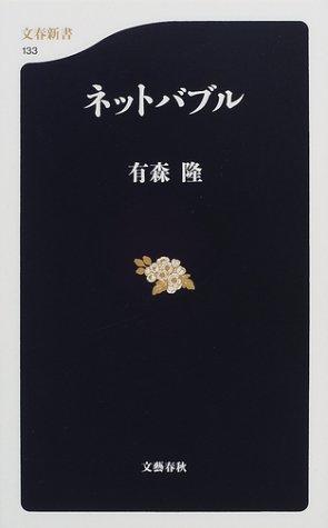 ネットバブル (文春新書)の詳細を見る