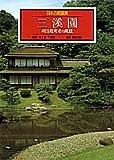 三溪園 明治数寄者の風雅 日本の庭園美 (7) (日本の庭園美)