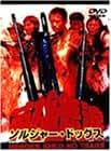 ソルジャー・ドッグス [DVD]