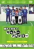 親子で学ぼう!サッカーアカデミー Vol.4 浮き球のコントロール[VPBH-12527][DVD] 製品画像
