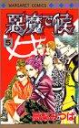 悪魔で候 (5) (マーガレットコミックス (3307))