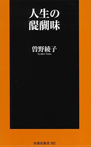 人生の醍醐味 (扶桑社新書)
