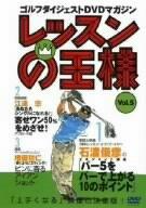 レッスンの王様 Vol.5 [DVD]