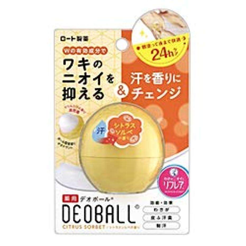幼児操作可能透ける【ロート製薬】デオボール シトラスソルベの香り(黄) 15g(医薬部以外品) ×10個セット