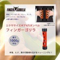 日本製 エクササイズギア4穴ダンベル フィンガーゴリラ FG-1000R 【人気 おすすめ 】