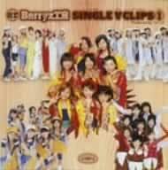 Berryz工房 シングルVクリップス(1) [DVD]