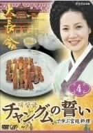 「チャングムの誓い」で学ぶ宮廷料理 VOL.4 [DVD]