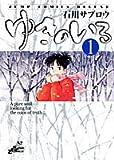 ゆきのいろ / 石川 サブロウ のシリーズ情報を見る