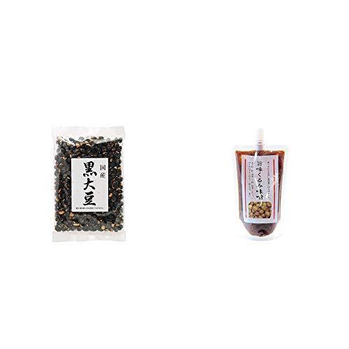 [2点セット] 国産 黒大豆(140g)・旨味くるみ味噌(260g)