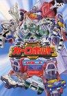 トランスフォーマー カーロボット Vol.1 [DVD]