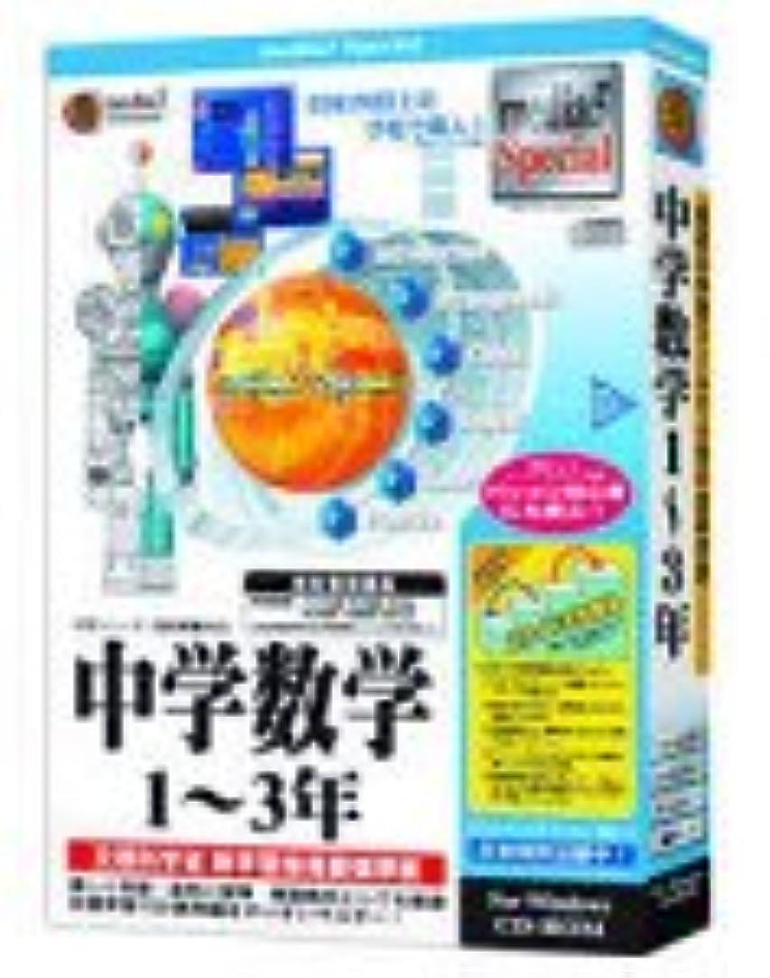 弱い無能天井media5 Special 中学シリーズ(高校受験対応) 中学数学 1~3年