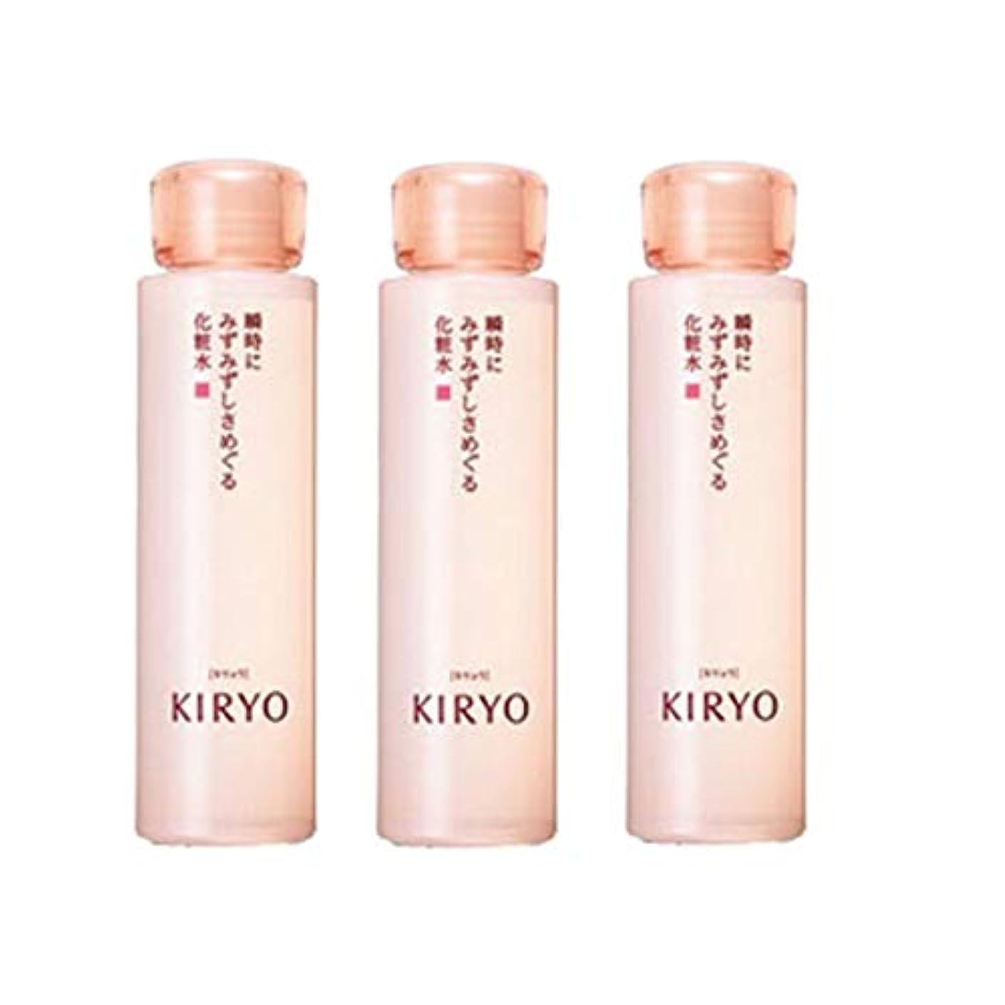 【資生堂】KIRYO キリョウ ローション I (さっぱり)150mL ×3個セット【International shipping available】