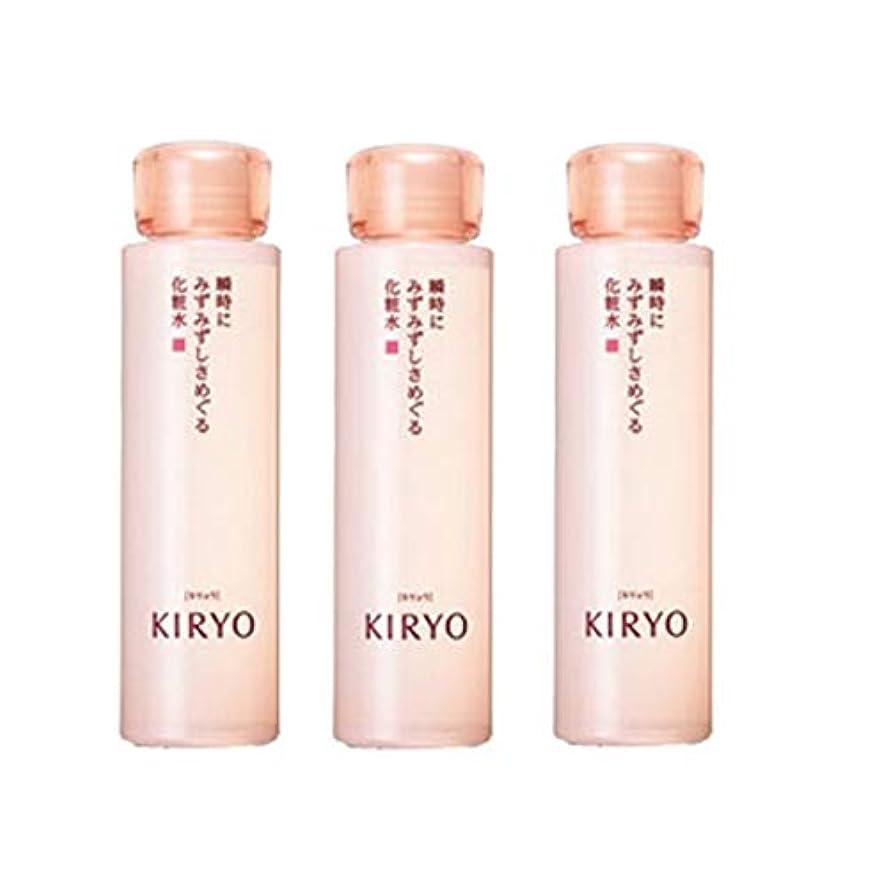 ギネス国家日記【資生堂】KIRYO キリョウ ローション I (さっぱり)150mL ×3個セット【International shipping available】