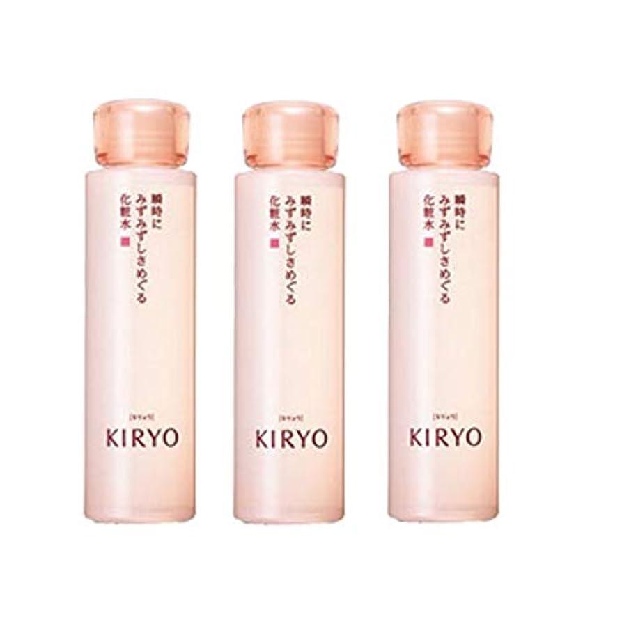 摂氏葉巻ボタン【資生堂】KIRYO キリョウ ローション I (さっぱり)150mL ×3個セット【International shipping available】