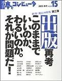 季刊・本とコンピュータ (第2期15(2005春号))