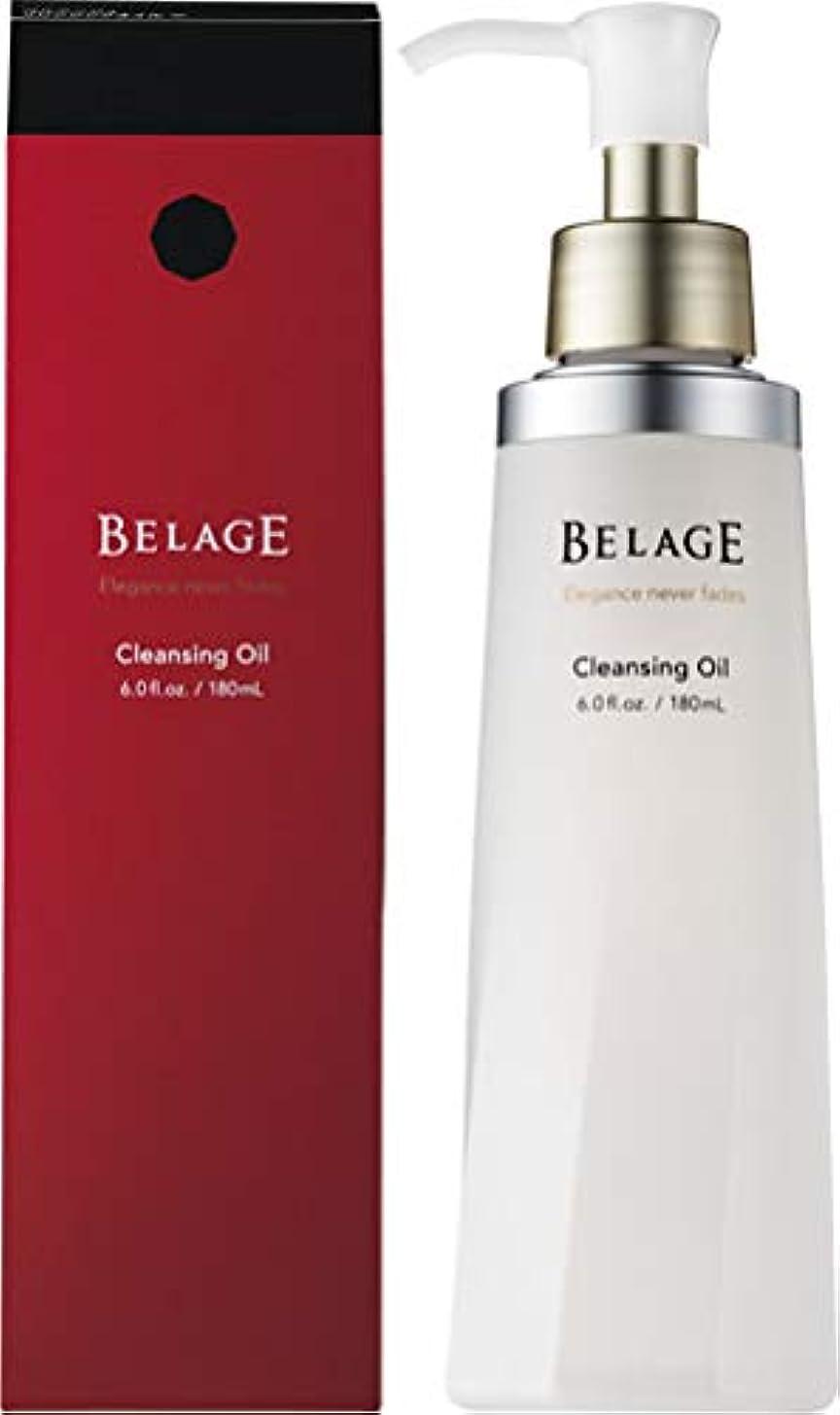 気がついて香り隔離するハリウッド化粧品 ベルアージュ クレンジングオイル ∞ 180ml