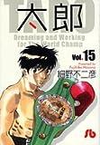 太郎 vol.15—Dreaming and working for (小学館文庫 ほB 55)