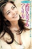 武田久美子のつくり方 DVD付き
