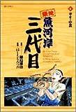 築地魚河岸三代目 (4) (ビッグコミックス)
