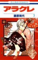 アラクレ 第7巻 (花とゆめCOMICS)の詳細を見る