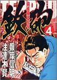鉄砲 4―麻雀風天伝説 (近代麻雀コミックス)