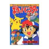 ポケットモンスター (2) (てんとう虫コミックス・アニメ版)