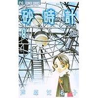 砂時計 (8) (Betsucomiフラワーコミックス)