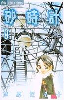 砂時計 (8) (Betsucomiフラワーコミックス)の詳細を見る