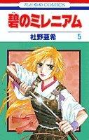 碧のミレニアム 第5巻 (花とゆめCOMICS)の詳細を見る
