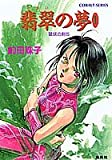 翡翠の夢〈1〉―破妖の剣〈5〉 (コバルト文庫)