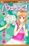 パフェちっく! (17) (マーガレットコミックス (4038))