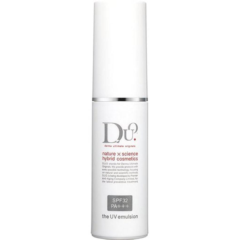 タップ定説平行D.U.O. ザ UVエマルジョン 25ml(SPF32 PA++)約2ヶ月分【美容乳液 化粧下地】UV美容乳液 <うるおいキープ> ノンケミカル