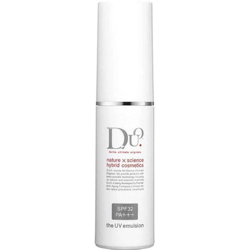 ディスコ最も乙女D.U.O. ザ UVエマルジョン 25ml(SPF32 PA++)約2ヶ月分【美容乳液 化粧下地】UV美容乳液 <うるおいキープ> ノンケミカル
