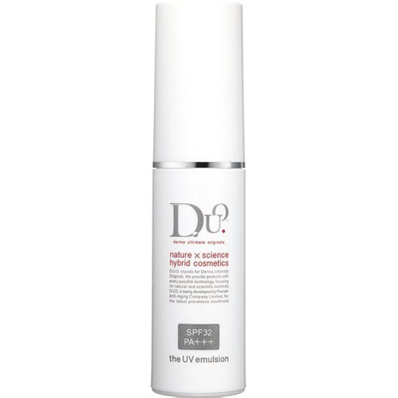 比類なきはさみ有料D.U.O. ザ UVエマルジョン 25ml(SPF32 PA++)約2ヶ月分【美容乳液 化粧下地】UV美容乳液 <うるおいキープ> ノンケミカル