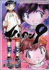 エイリアン9 (2) (ヤングチャンピオンコミックス)