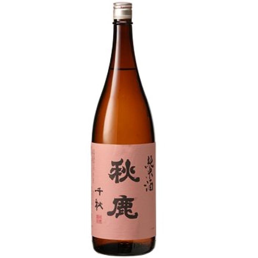 殺人公式ちっちゃい秋鹿酒造 千秋 純米酒 1800ml.e