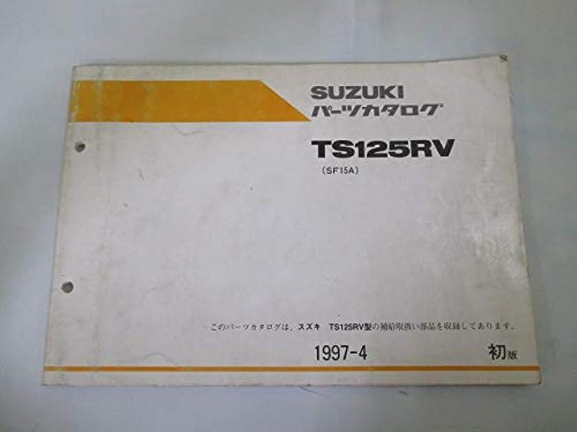 絶縁する不安定聴く中古 スズキ 正規 バイク 整備書 TS125RV パーツリスト 正規 1版 パーツカタログ 整備書