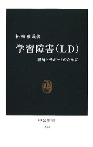 学習障害(LD)―理解とサポートのために (中公新書)の詳細を見る