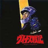 <ANIMEX Special Selection>(4)ヴィナス戦記 オリジナルサウンドトラック
