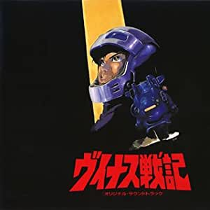 <ANIMEX Special Selection>(4)ヴィナス戦記 オリジナルサウンドトラック                                                                                                                                                                                                                                                    Limited Edition                                                                                                                        曲目リスト