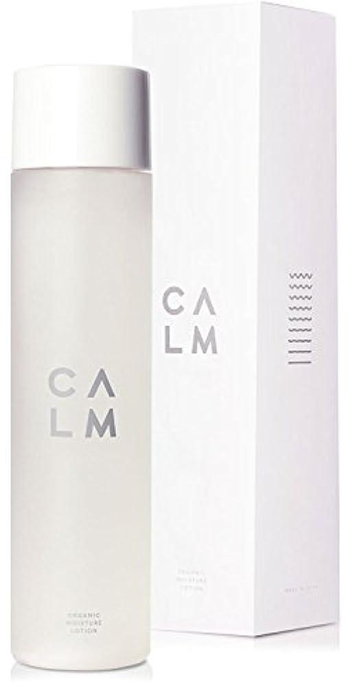 三番まどろみのある真向こうCALM (カーム) 化粧水 150ml 肌の「 免疫力 」に着目した オーガニック スキンケア ブランド 天然由来成分100% 日本製