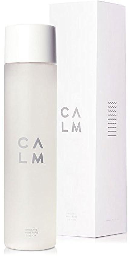 おじさん断言する醜いCALM (カーム) 化粧水 150ml 肌の「 免疫力 」に着目した オーガニック スキンケア ブランド 天然由来成分100% 日本製