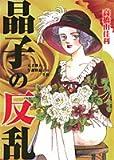 晶子の反乱―天才歌人・与謝野晶子の生涯 (クイーンズコミックス)