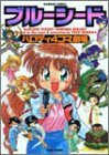 ブルーシード・パロディ4コマ劇場 1 (バンブー・コミックス)