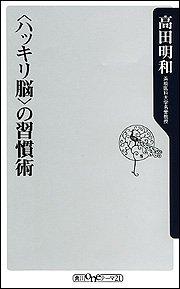 「ハッキリ脳」の習慣術 (角川oneテーマ21)の詳細を見る