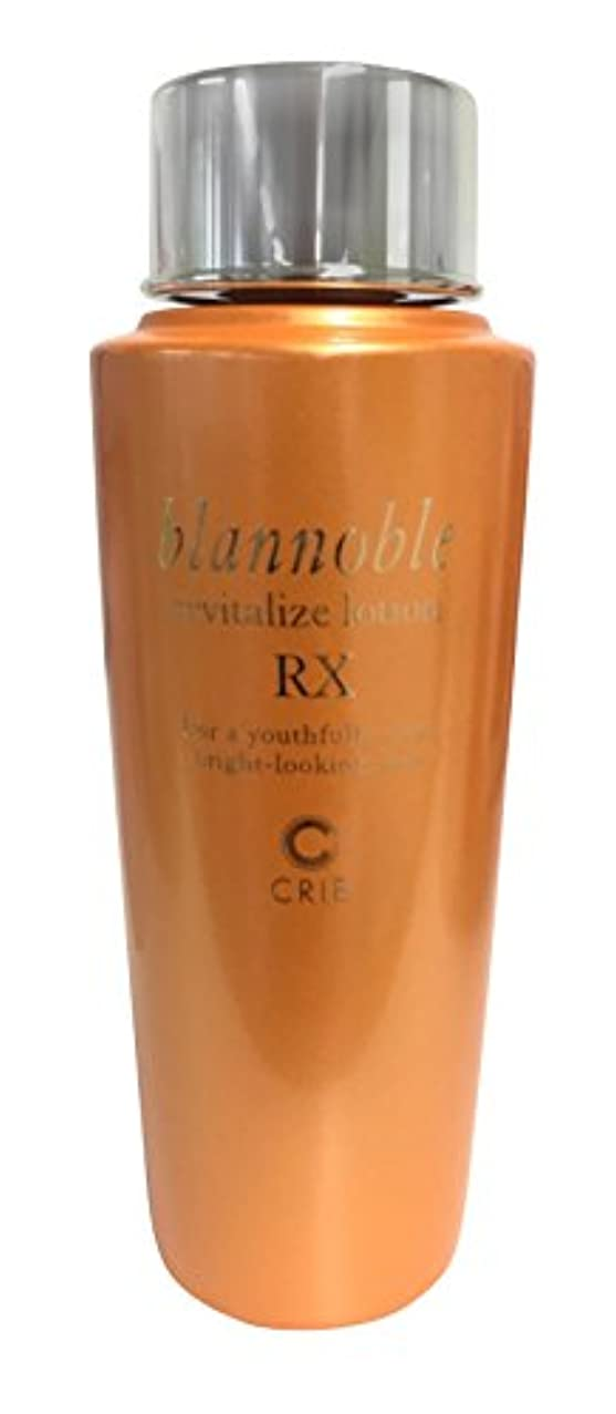 年金持続的調和クリエ(CRIE) ブランノーブル リバイタライズローション RX 160ml