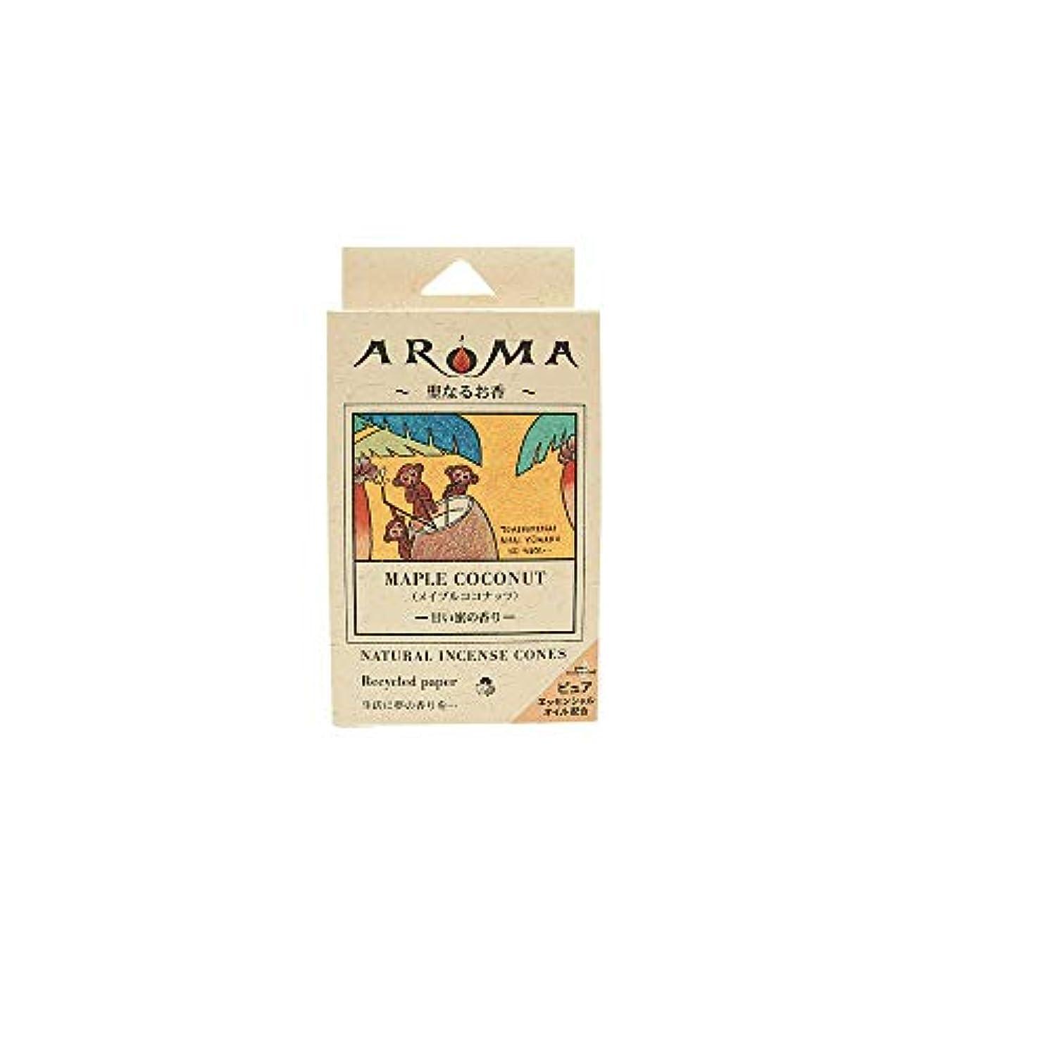 円形雄弁家困難アロマ香 ココナッツ 16粒(コーンタイプインセンス 1粒の燃焼時間約20分 甘い蜜の香り)