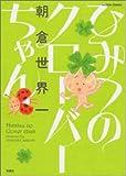 ひみつのクローバーちゃん (アクションコミックス)
