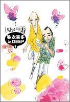 弥次喜多 in DEEP 廉価版 (1) (ビームコミックス)